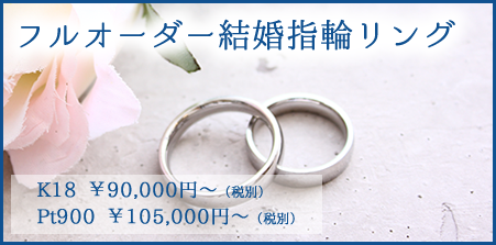 フルオーダー結婚指輪リング