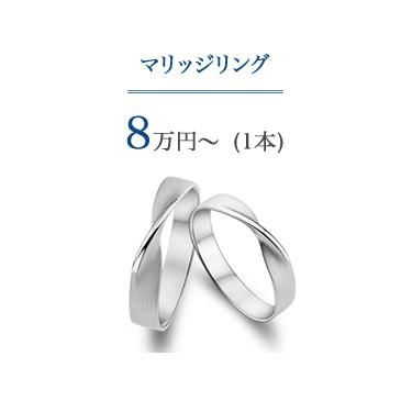 マリッジリング8万円~ 1本