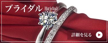 service_bridal_banner