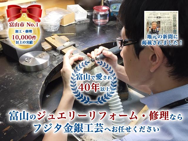 富山でジュエリーリフォーム・修理ならフジタ金銀工芸へお任せください