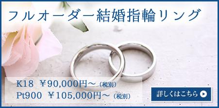 フルオーダー結婚指輪