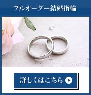 オーダーメイド結婚指輪