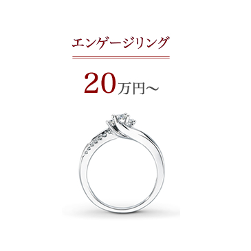 エンゲージリング20万円~