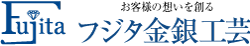 富山のジュエリーリフォーム・修理 | フジタ金銀工芸