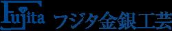 富山のジュエリーリフォーム・修理   フジタ金銀工芸